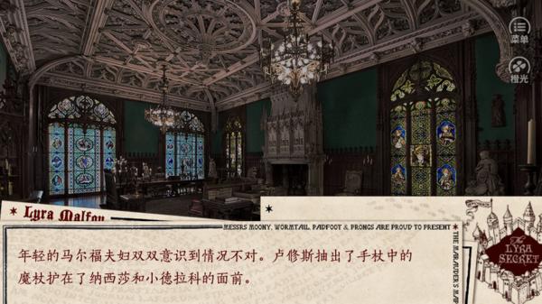 天琴座的秘密破解版完结下载-天琴座的秘密破解版金手指下载